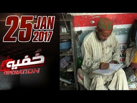 Jhoot Aur Dhoke Baazi | Khufia Operation | SAMAA TV | 25 Jan 2017
