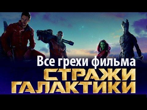 Все грехи фильма Стражи Галактики