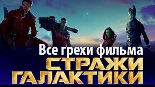 """Все грехи фильма """"Стражи Галактики"""""""