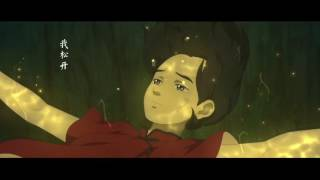 周深 -《大魚》MV (電影大魚海棠印象曲)