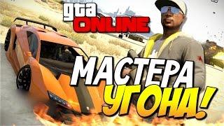 GTA 5 Online - Мастера угона! #77