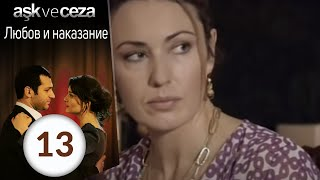 Любовь и наказание 13 серия из 62 Ask ve Ceza на русском языке