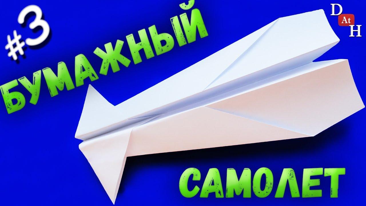Как сделать бумажный самолетик летающий