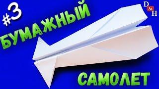 БЫСТРЫЙ самолетик из бумаги (Как сделать бумажный самолетик)(Здравствуйте мои дорогие зрители, меня зовут Сергей в этом видео уроке я покажу вам как легко можно сделать..., 2016-07-16T06:34:00.000Z)