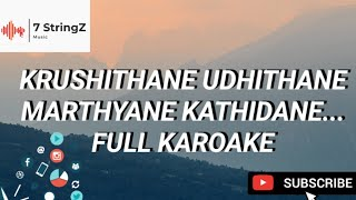 Krushithane Udhithane Karoake