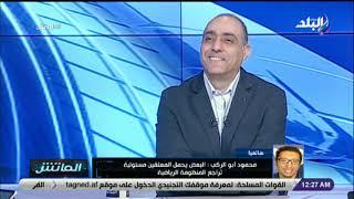 الماتش - أبو الركب: أخشى أن يتحول التعليق لأزمة جديدة مثل أزمة التحكيم في مصر