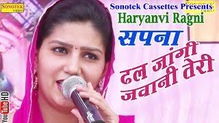 Sapna Choudhary    ढल जाएगी जवानी तेरी    Dhal Jayegi Jawani Teri    Haryanvi New Hit Ragni