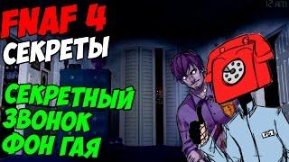 - Five Nights At Freddy s 4 СЕКРЕТНЫЙ ЗВОНОК ФОН ГАЯ FNAF 4 5 ночей у Фредди