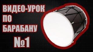 "Видеоурок по барабану на палочках от Газимагомеда ""Ритм 1"" лезгинка"
