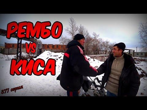 РЕМБО VS КИСА / 377 серия (18+)