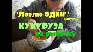 #ЛовлюОДИН // Кукуруза на рыбалку // Рецепт приготовления