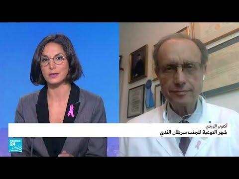 -أكتوبر الوردي-.. شهر التوعية لتجنب سرطان الثدي  - 16:55-2021 / 10 / 19