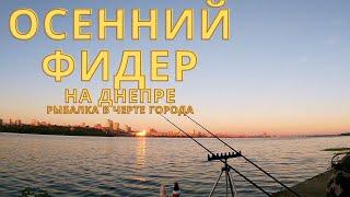Осенний фидер Фидерная рыбалка на реке Днепр Ловля плотвы и карася на фидер