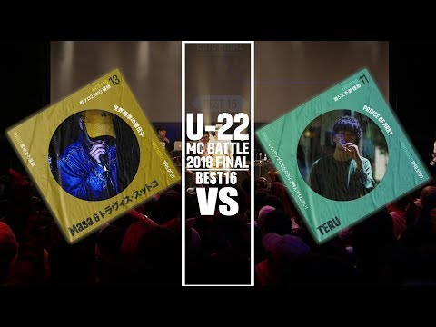 MASA & トラヴィス・スットコ vs TERU/U-22 MCBATTLE FINAL 2018(2018.10.12)