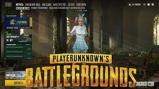 Стрім PlayerUnknown's Battlegrounds , Хеллоуинское оновлення пубг⭐⭐⭐