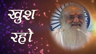 Be Happy ! (खुश रहो ) | Sant Shri Asaram Bapu ji Satsang