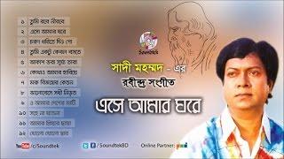 Sadi Mohammad - Esho Amar Ghore - Rabindra Sangeet