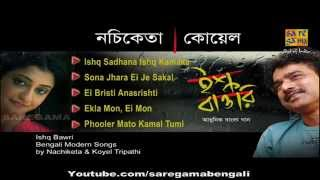 Ishq Bawri | Latest Bengali Modern Songs Music Box | Nachiketa & Koyel