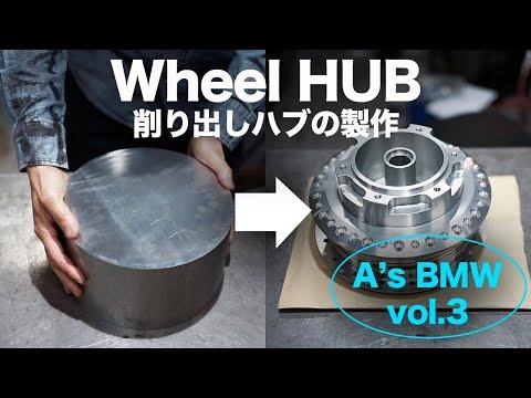 [A's BMW vol.3]  Making of wheel hub for BMW R100RS 削り出しホイールハブの製作