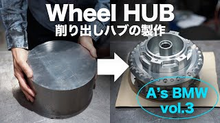 [A's BMW vol.3]  Making of wheel hub for BMW R100RS 削り出しホイールハブの製作