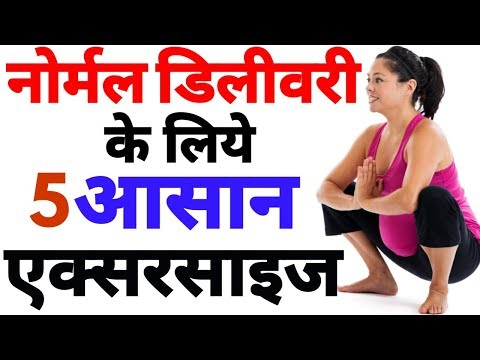 Easy Exercises for Normal Delivery – Prenatal Exercises/Normal delivery ke liye konsi exercise kare