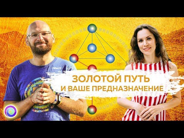 ЗОЛОТОЙ ПУТЬ и ВАШЕ ПРЕДНАЗНАЧЕНИЕ — Андрей Баранов, Екатерина Самойлова