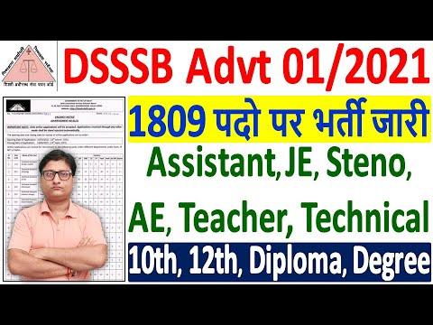 DSSSB Recruitment 2021 Notification ¦¦ DSSSB Assistant Vacancy 2021 ¦¦ DSSSB Advt 01/21 Online Form