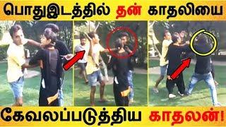 பொது இடத்தில்  தன்  காதலியை கேவலப்படுத்திய  காதலன்! | Tamil News | Tamil Seithigal | Latest News