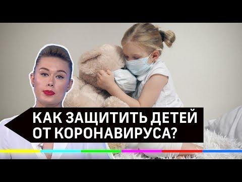 Видео: Коронавирус vs детские сады - как защитить дошкольников?