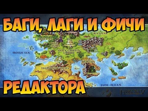 Герои 5 - Баги, лаги и ФИЧИ редактора карт (Гайд)