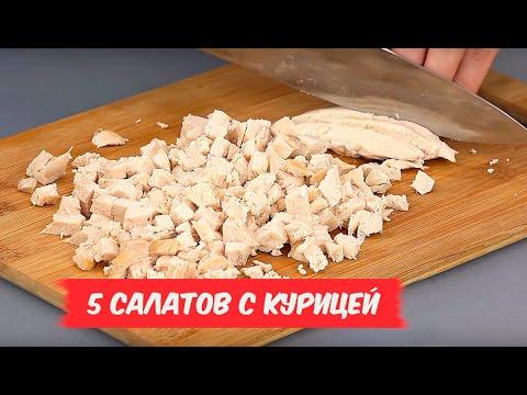 Обалденные САЛАТЫ с курицей - 5 РЕЦЕПТОВ