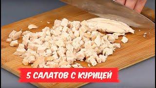 Новогоднее меню 2020 - САЛАТЫ с курицей - 5 РЕЦЕПТОВ