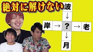 【無理】絶対に解けない漢字パズルに東大生が挑戦!?【不可能】