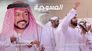 العسوجية | كلمات معالي الاستاذ الدكتور مانع بن سعيد العتيبة