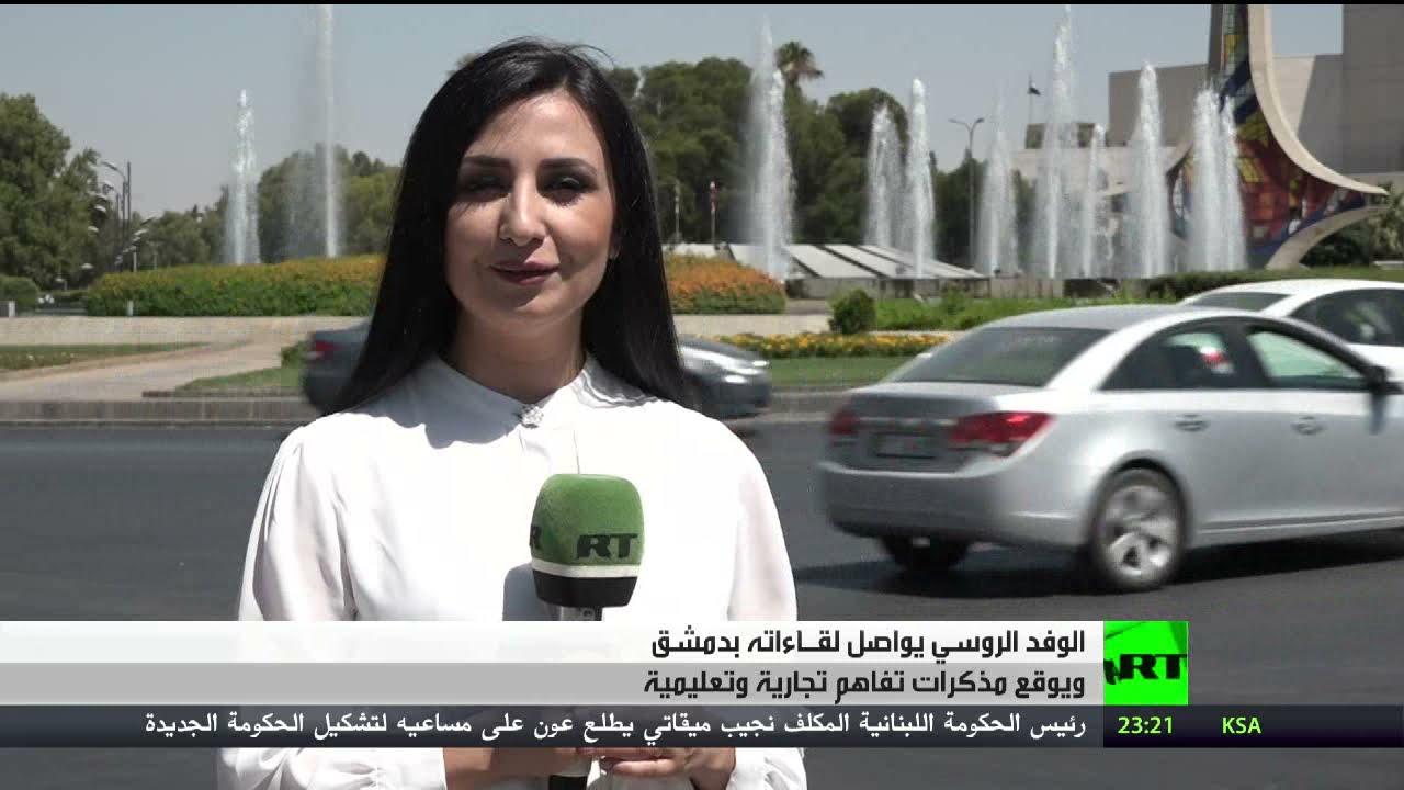 الوفد الروسي يواصل لقاءاته في دمشق ويوقع مذكرات تفاهم تجارية وتعليمية  - نشر قبل 49 دقيقة