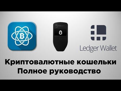 Криптовалютные кошельки | Полное руководство | Ledger, Trezor, Electrum Wallet