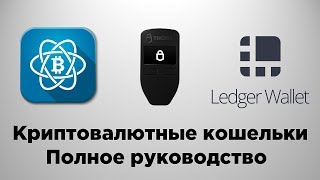 Криптовалютные гаманці | Повне керівництво | Ledger, Trezor, Electrum Wallet