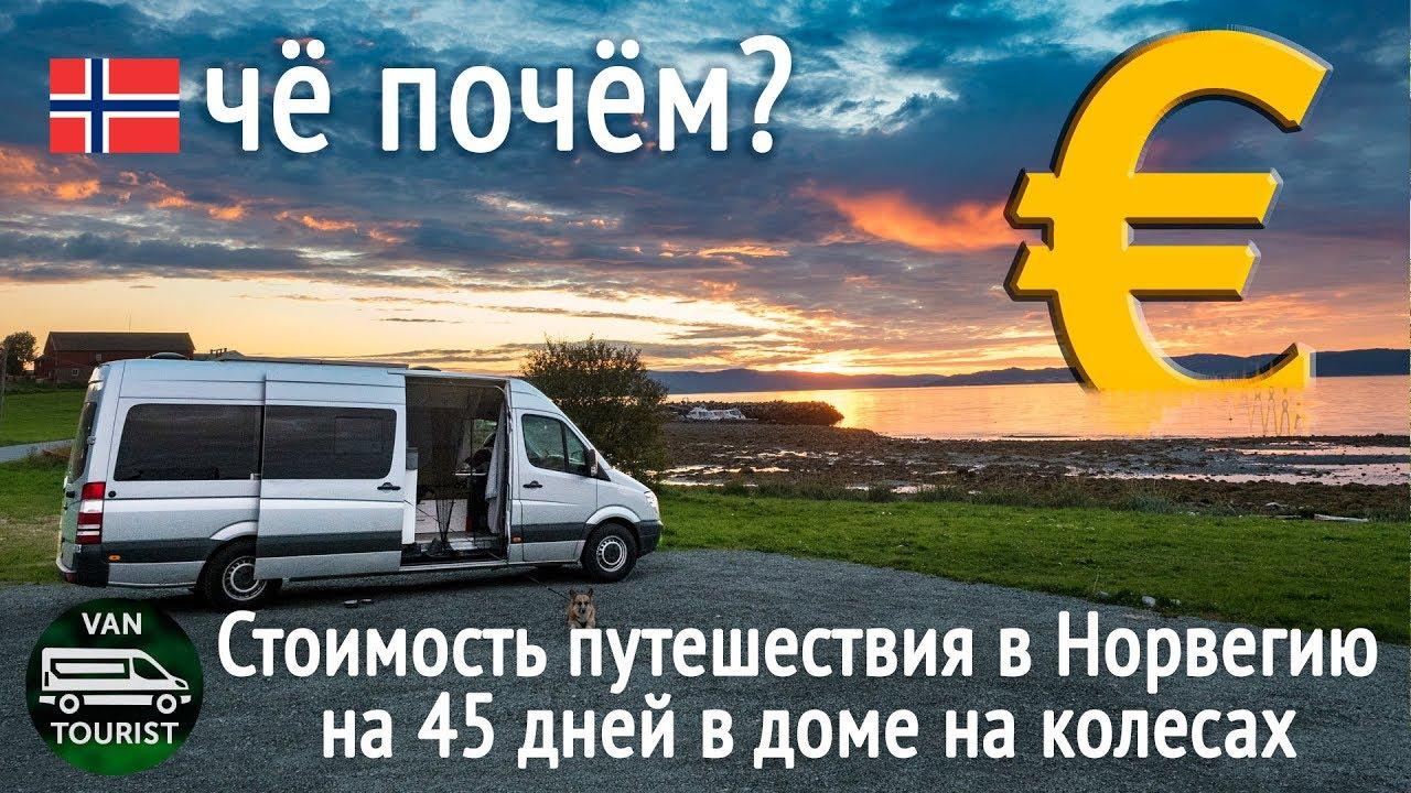 Стоимость путешествия в Норвегию на автодоме. Сколько стоит поездка в доме на колесах по Европе Смот