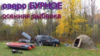 Озеро Бурное Ленинградская обл Осенняя рыбалка
