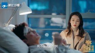 《推手》预告:王鸥给贾乃亮提供赚钱的机会【中国蓝剧场】【浙江卫视官方HD】