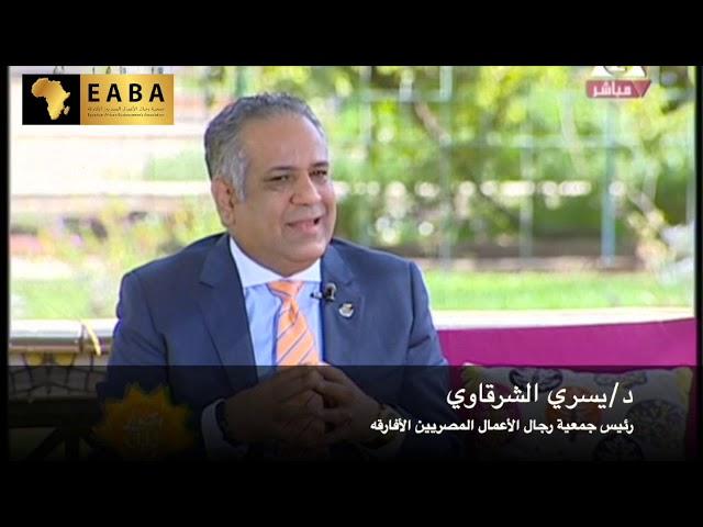 رئيس جمعية رجال الاعمال المصريين الافارقة يتحدث عن العلاقات الاقتصادية الافريقية