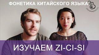 7 урок. Фонетика китайского языка с носителем. Как произносить zi-ci-si