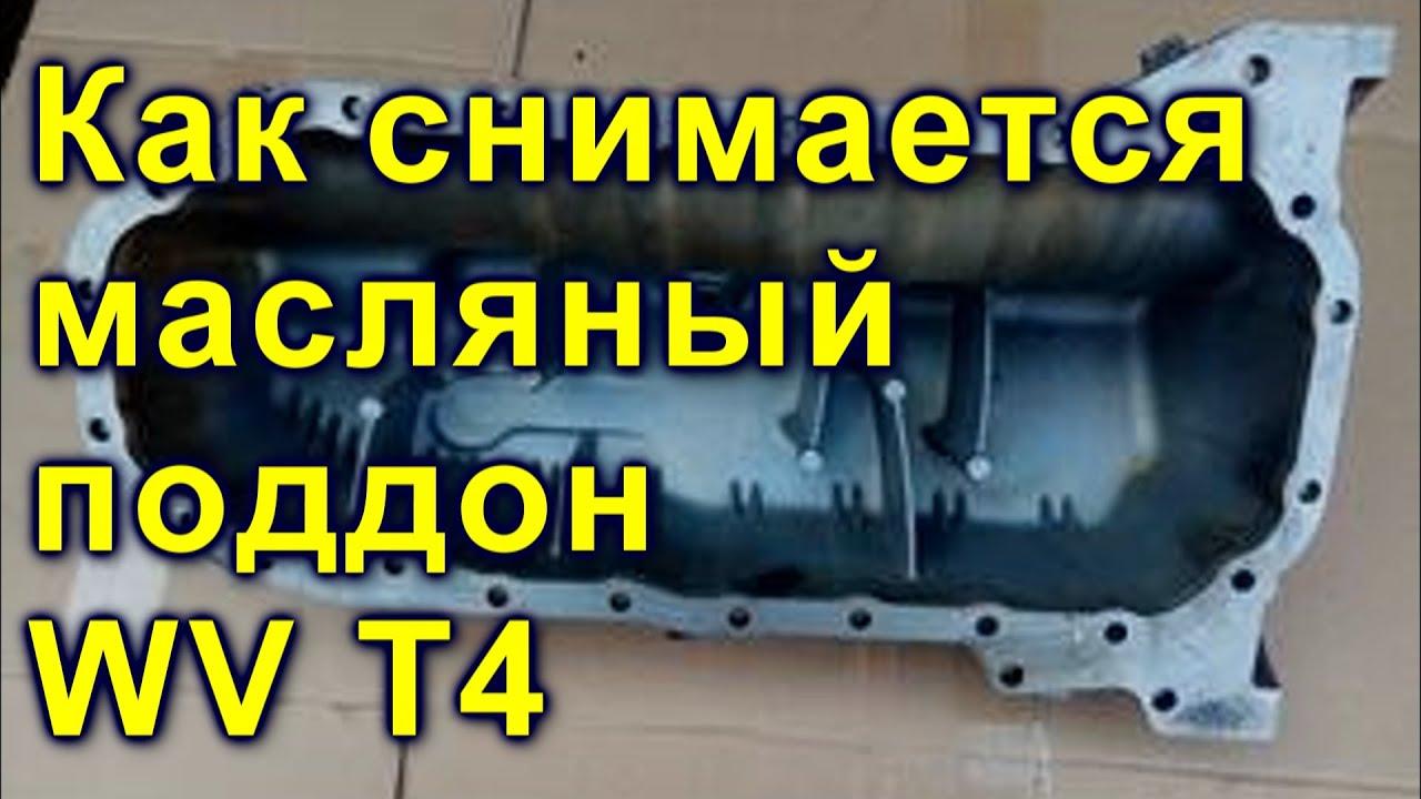 Транспортер снять поддон турбина на фольксваген транспортер 1 9 tdi