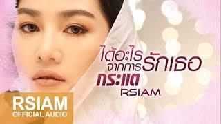 [Official Audio] ได้อะไรจากการรักเธอ (เพลงประกอบซีรีส์ ลิขิตแค้นแสนรัก) : กระแต Rsiam