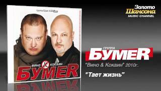 БумеR Тает жизнь Audio