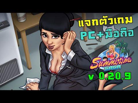 แจกตัวเกม Summertime Saga v 0.20.9 (PC+มือถือ)