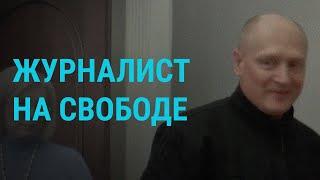 Освобождение журналиста  ГЛАВНОЕ  04.10.19