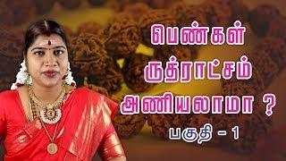 பெண்கள் ருத்ராட்சம் அணியலாமா|Can women wear Rudraksha|Desa Mangayarkarasi|Rudhratcham|ருத்திராட்சம்