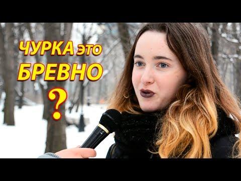 Что Русские думают о слове Чурка ?