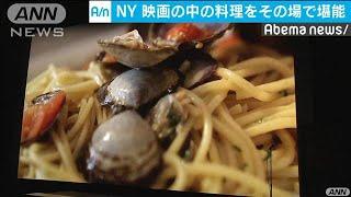 映画に映し出された料理を堪能 NYで上映イベント(19/10/25)
